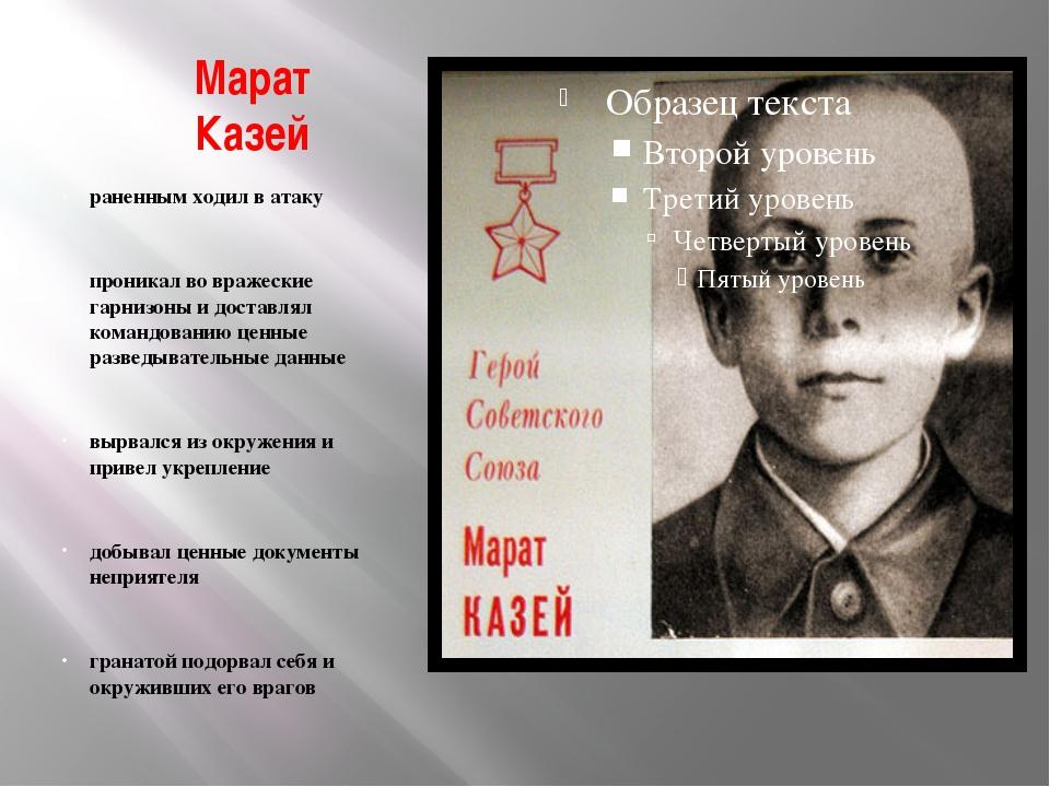Марат Казей раненным ходил в атаку проникал во вражеские гарнизоны и доставл...