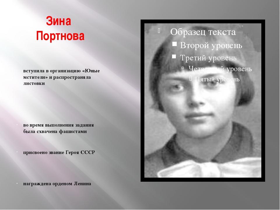 Зина Портнова вступила в организацию «Юные мстители» и распространяла листовк...