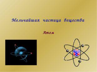 Кто изобрел «кекс с изюмом» и открыл электрон? Джозеф Джон Томсон