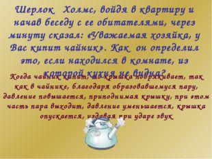 Когда чайник кипит, то крышка побрякивает, так как в чайнике, благодаря образ
