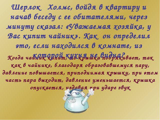 Когда чайник кипит, то крышка побрякивает, так как в чайнике, благодаря образ...