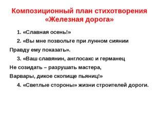 Композиционный план стихотворения «Железная дорога» 1. «Славная осень!» 2. «В