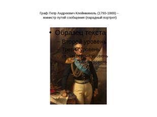 Граф Петр Андреевич Клейнмихель (1793-1869) – министр путей сообщения (парад