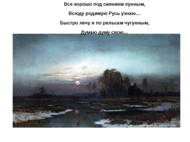 Все хорошо под сиянием лунным, Всюду родимую Русь узнаю… Быстро лечу я по ре...