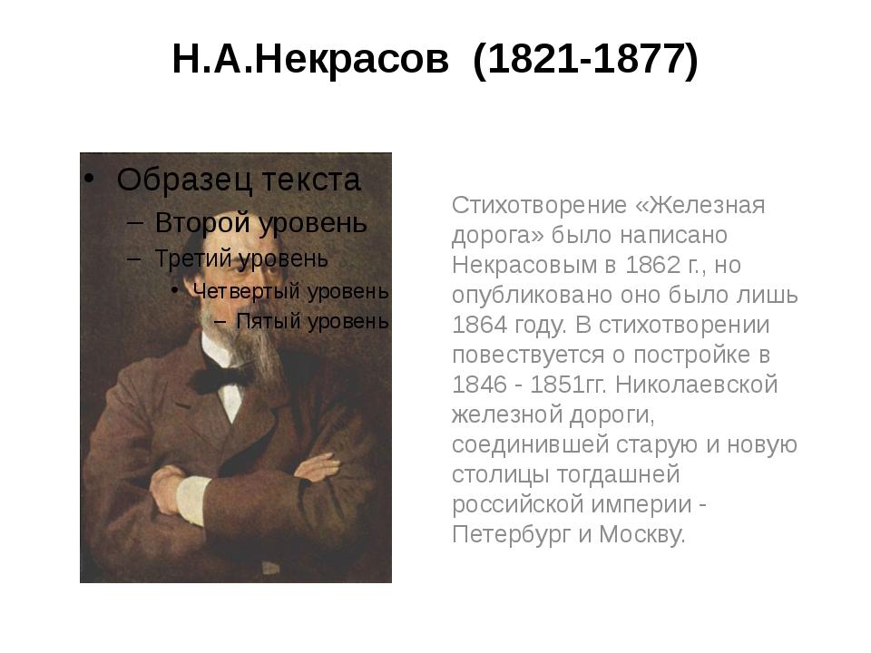 Н.А.Некрасов (1821-1877) Стихотворение «Железная дорога» было написано Некрас...