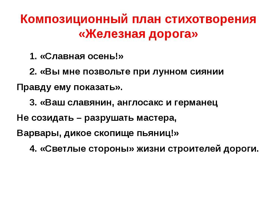 Композиционный план стихотворения «Железная дорога» 1. «Славная осень!» 2. «В...