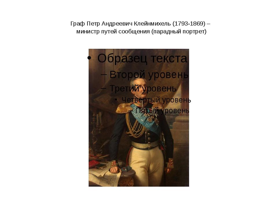 Граф Петр Андреевич Клейнмихель (1793-1869) – министр путей сообщения (парад...