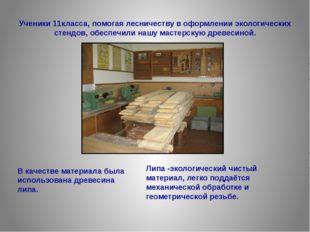 В качестве материала была использована древесина липа. Липа -экологический чи