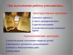 1) прочность, надёжность; 2) тяжесть, распределение массы; 3) удобство испол