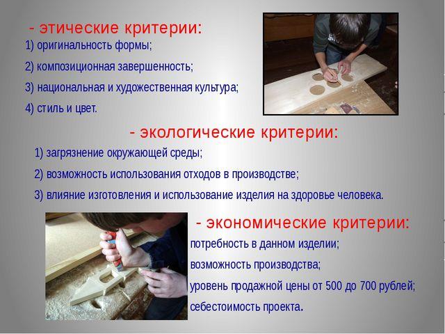1) оригинальность формы; 2) композиционная завершенность; 3) национальная и х...