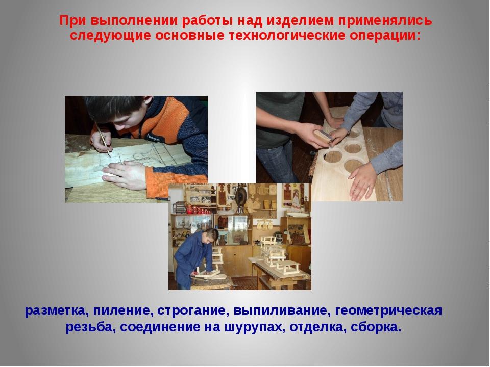 При выполнении работы над изделием применялись следующие основные технологиче...