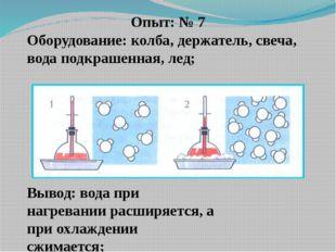 Опыт: № 7 Оборудование: колба, держатель, свеча, вода подкрашенная, лед; Выво