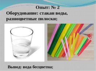 Опыт: № 2 Оборудование: стакан воды, разноцветные полоски; Вывод: вода бесцве