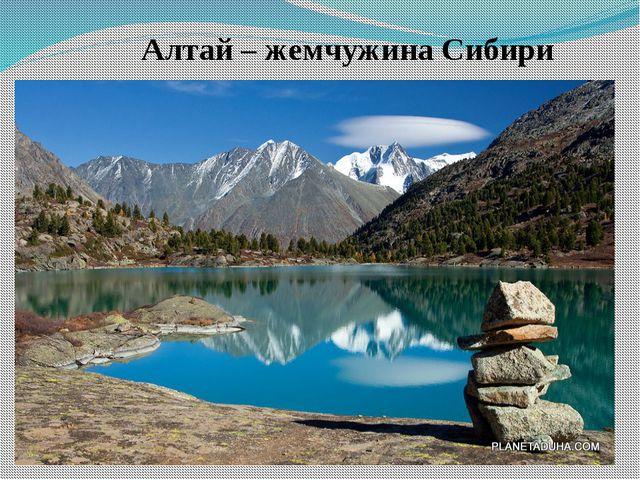 Алтай – жемчужина Сибири