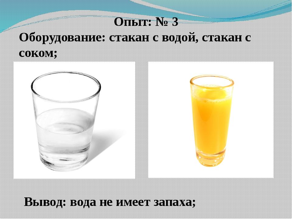 Опыт: № 3 Оборудование: стакан с водой, стакан с соком; Вывод: вода не имеет...