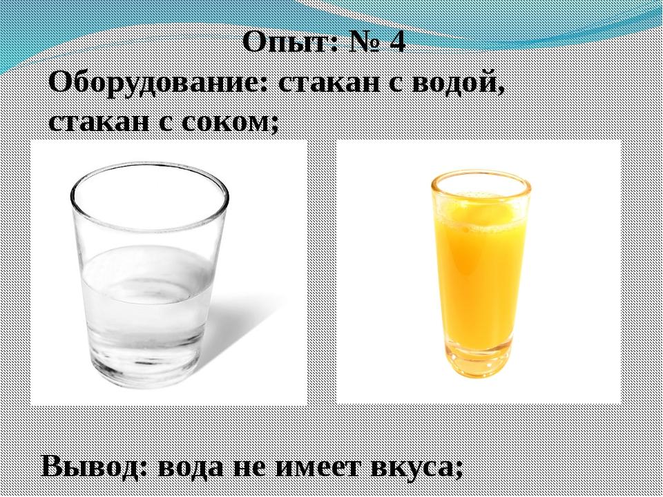 Опыт: № 4 Оборудование: стакан с водой, стакан с соком; Вывод: вода не имеет...
