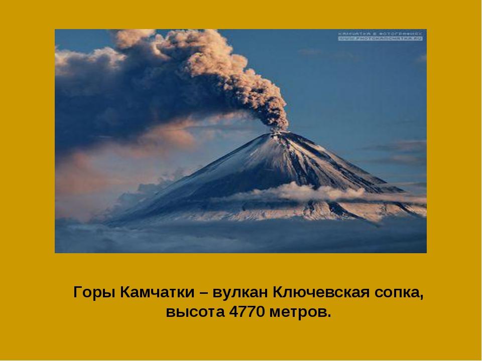 Горы Камчатки – вулкан Ключевская сопка, высота 4770 метров.