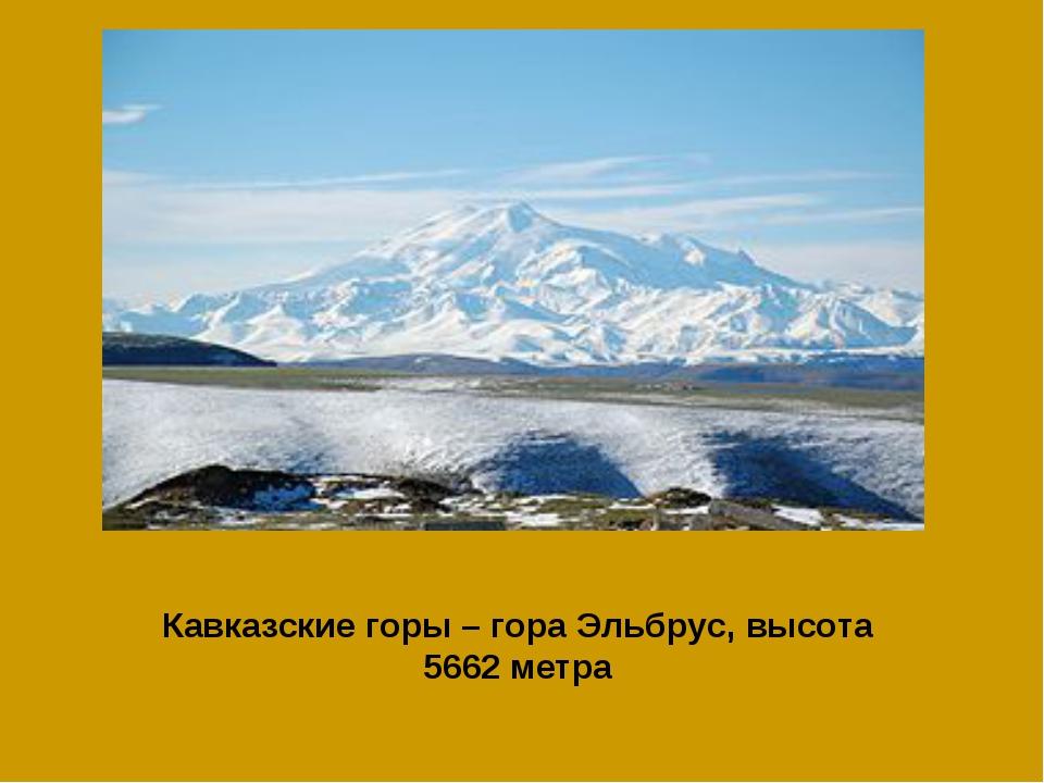 Кавказские горы – гора Эльбрус, высота 5662 метра