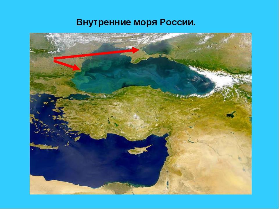 Внутренние моря России.
