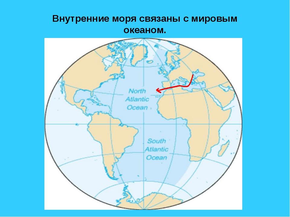 Внутренние моря связаны с мировым океаном.