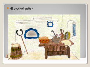Домашняя утварь «В русской избе»