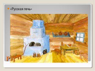 Русская печь «Русская печь»
