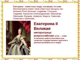 * Екатерина - известные люди, носившие это имя Имя Екатерина имеют такие изве