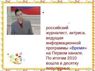 * Екатери́на Серге́евна Андре́ева- российский журналист, актриса, ведущая ин