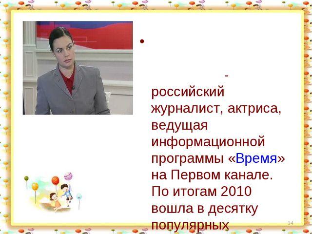 * Екатери́на Серге́евна Андре́ева- российский журналист, актриса, ведущая ин...