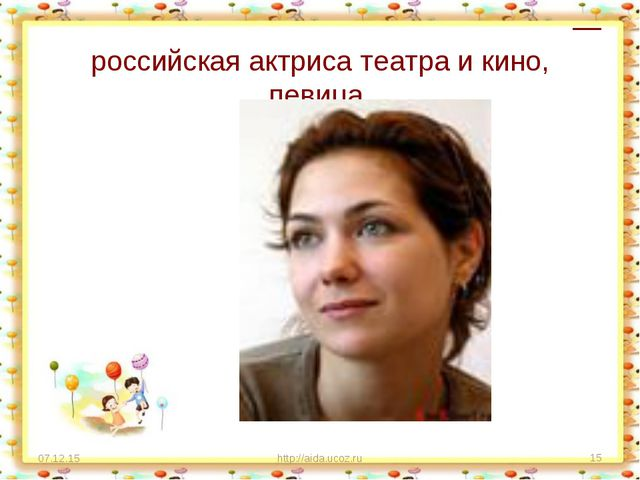 Екатери́на Алекса́ндровна Кли́мова — российская актриса театра и кино, певица...