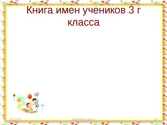 Книга имен учеников 3 г класса * http://aida.ucoz.ru * http://aida.ucoz.ru