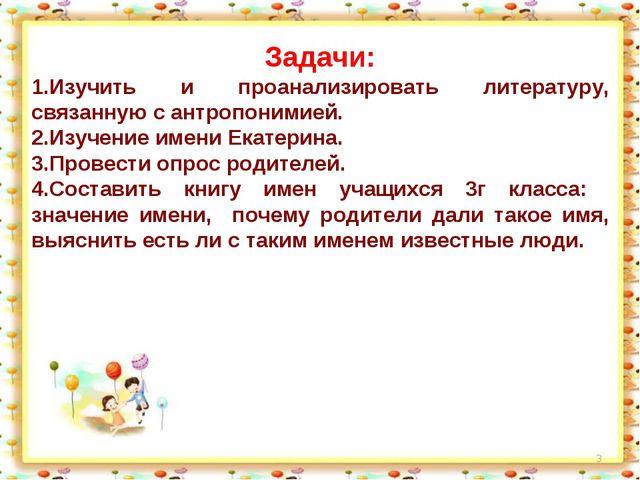 * Задачи: Изучить и проанализировать литературу, связанную с антропонимией. И...