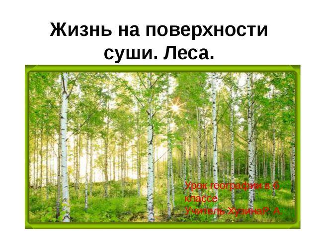 Жизнь на поверхности суши. Леса. Урок географии в 6 классе Учитель ХузинаР. А.