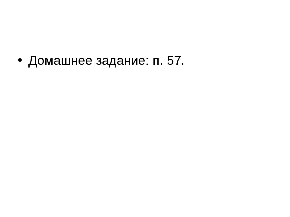 Домашнее задание: п. 57.