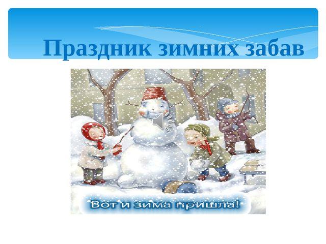 Праздник зимних забав