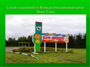 Самый отдаленный от Йошкар-Олы районный центр-Мари-Турек
