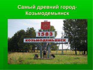 Самый древний город-Козьмодемьянск