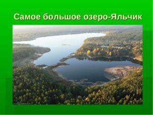Самое большое озеро-Яльчик