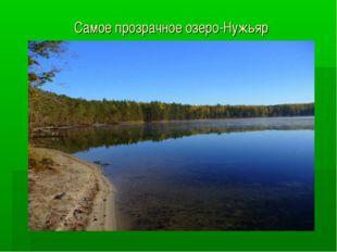 Самое прозрачное озеро-Нужьяр
