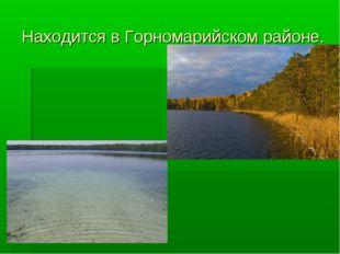 Находится в Горномарийском районе.