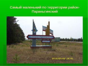 Самый маленький по территории район-Параньгинский