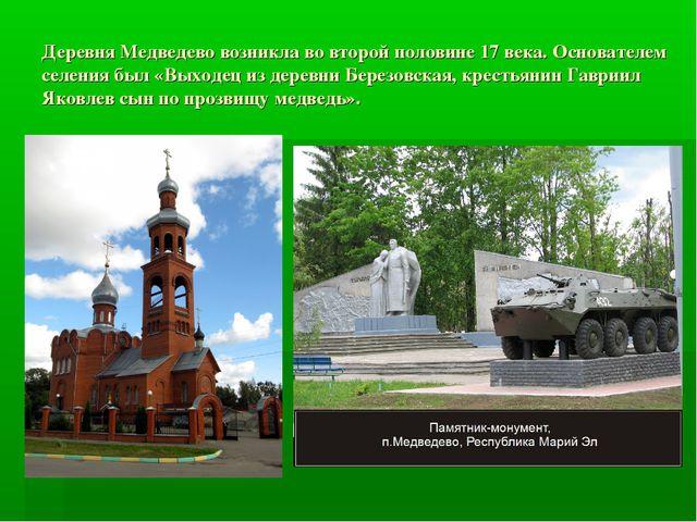 Деревня Медведево возникла во второй половине 17 века. Основателем селения бы...