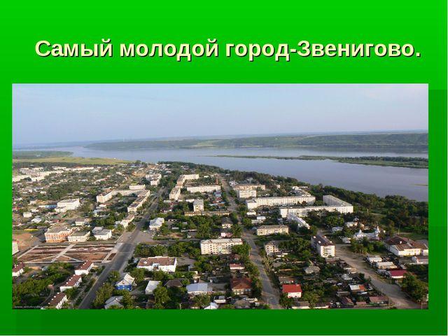 Самый молодой город-Звенигово.