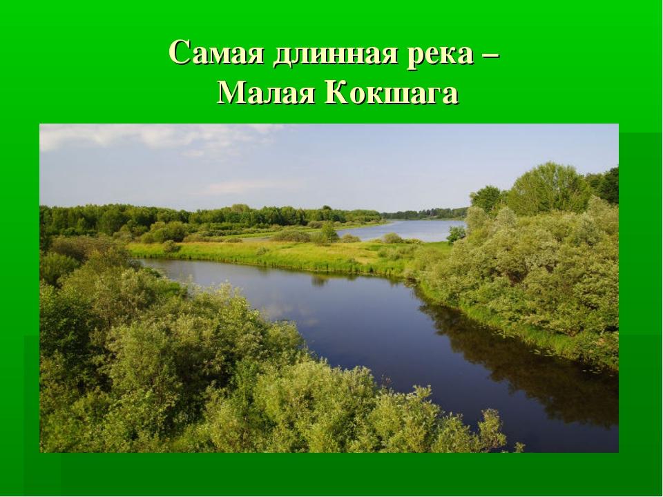 Самая длинная река – Малая Кокшага