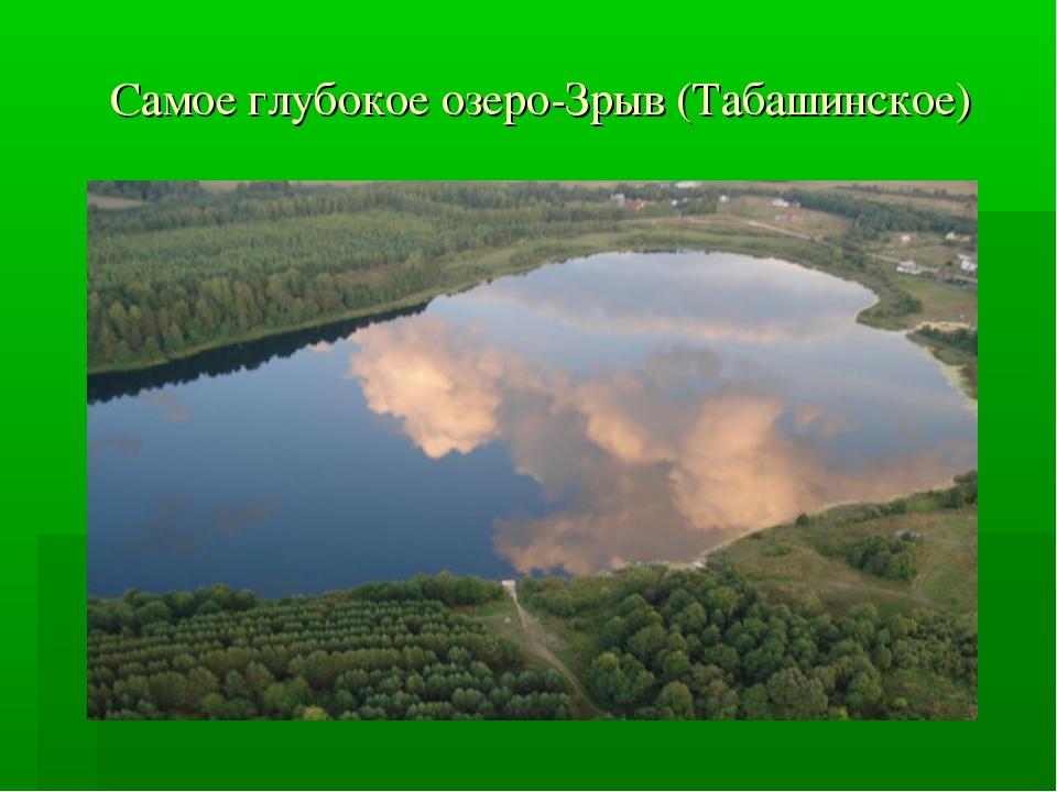 Самое глубокое озеро-Зрыв (Табашинское)