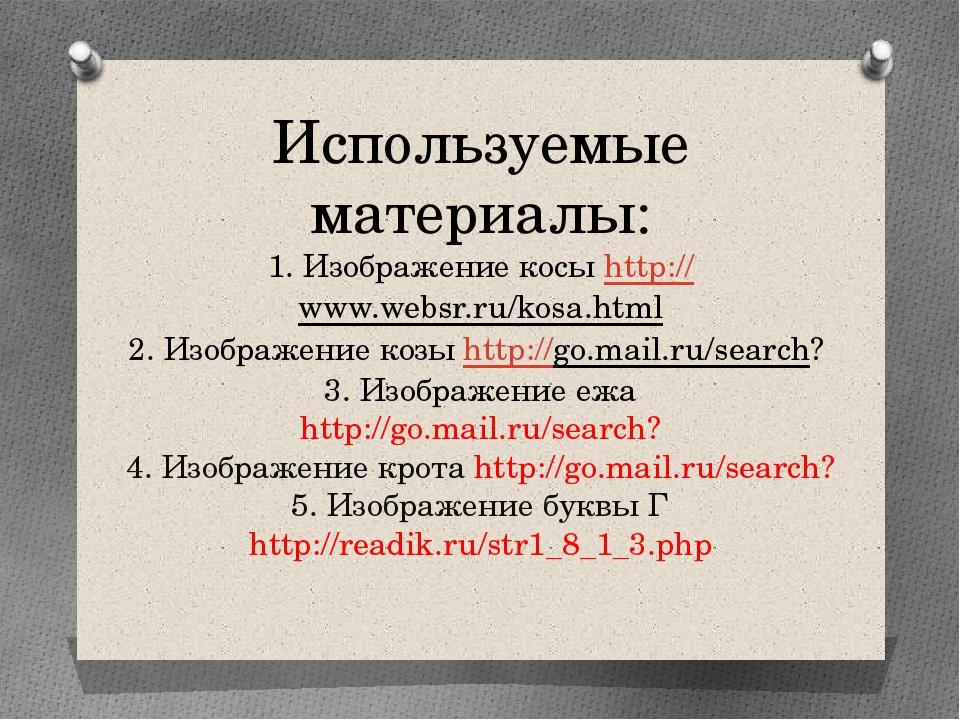 Используемые материалы: 1. Изображение косы http://www.websr.ru/kosa.html 2....