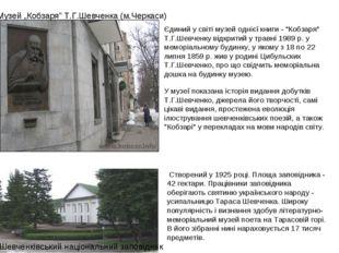 """Музей """"Кобзаря"""" Т.Г.Шевченка (м.Черкаси) Єдиний у світі музей однієї книги -"""