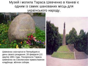 Музей і могила Тараса Шевченко в Каневі є одним із самих шанованих місць для