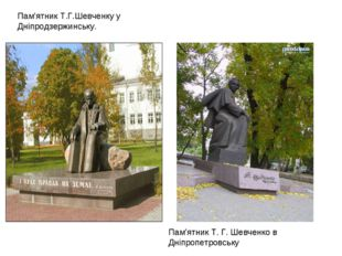 Пам'ятник Т.Г.Шевченку у Днiпродзержинську. Пам'ятник Т. Г. Шевченко в Дніпро