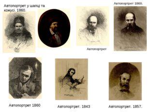 Автопортрет у шапці та кожусі. 1860. Автопортрет Автопортрет 1860. Автопортре